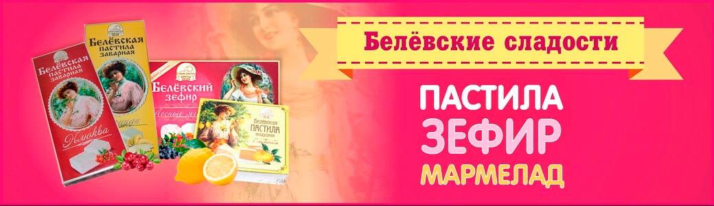 Belevskie