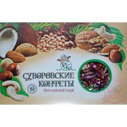 Суворовские Конфеты Ассорти: Орехи В Шоколадной Глазури 500г