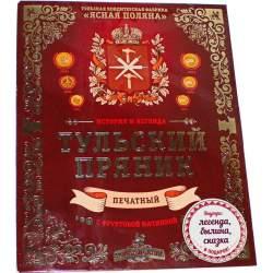 Ясная Поляна Пряник В Коробке Сувенирный 350г