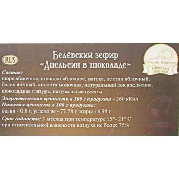 """Белёвский зефир в шоколаде """"апельсиновый"""""""