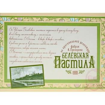 Белевские Сладости Пастила Яблочная