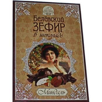 """Белёвский зефир """"миндаль в шоколаде"""