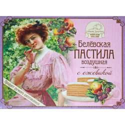 Белёвская Пастила Яблочная С Ежевикой 200г